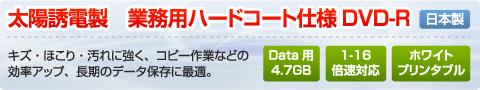 太陽誘電製 業務用ハードコート仕様DVD-R