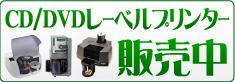 CD/DVDレーベルプリンター発売中