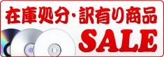 在庫処分・訳有り商品SALE
